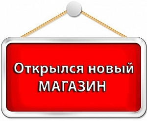 16_otkrylsya-novyy-internet-ma